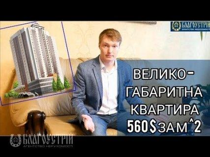 Embedded thumbnail for 5-x квартира, Героїв Крут (Червоних Курсантів), 8